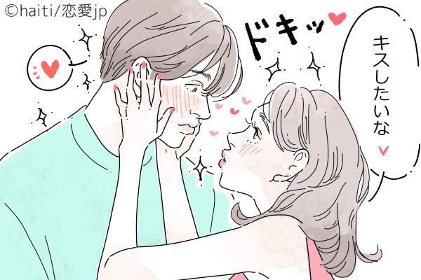 今すぐチューしよっ♡男性が悶絶する「可愛すぎるキスのおねだり」4つ
