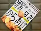 【コンビニお菓子】圧倒的な存在感を放つ「罪なき唐揚げ」を食べてみた!