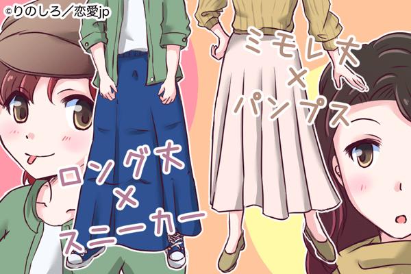 モテの黄金比♡デートに着ていきたい「スカート着こなし」4選