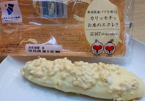 【ローソンスイーツ】カリッモチッお米のエクレアの新食感がやみつき!