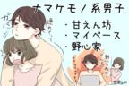 究極の癒し系♡女性をハマらせる「〇〇系男子」3つの特徴って?