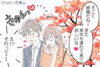 す、好きだぁ…♡男を惚れさせる「秋デート」でのモテ言動