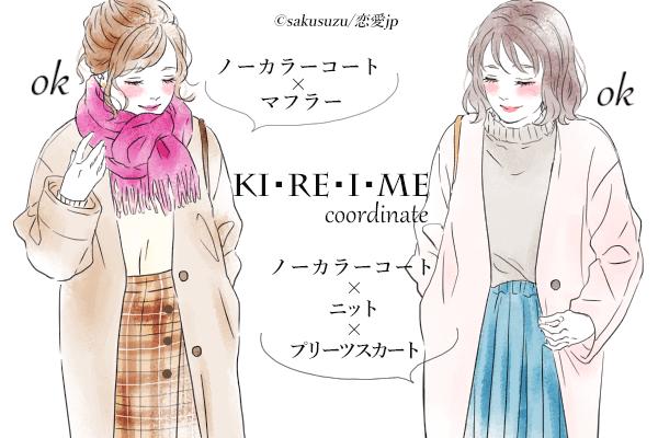 アレンジいろいろ♡「ノーカラーコート」で作るキレイめコーデ4つ
