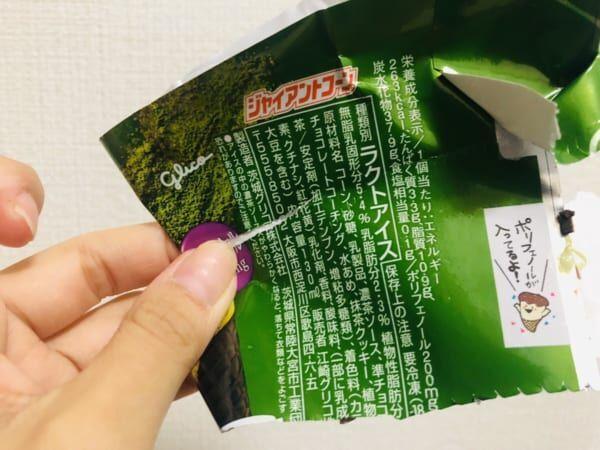 【期間限定】ジャイアントコーン大人の抹茶味♡ほろ苦い濃茶に癒される!