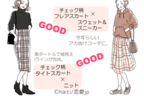 【秋冬に着たい!】チェック柄スカートでアカ抜けコーデに挑戦♡