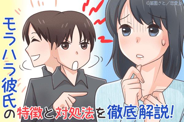 【今すぐ別れたい】モラハラ彼氏の特徴と対処法を徹底解説!
