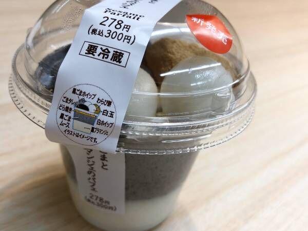 【セブンスイーツ】新作「黒ごまとブラマンジェのパフェ」がまるで和菓子!