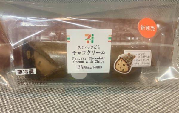 【セブンスイーツ】程よい甘さが素敵なスティックどらチョコクリーム