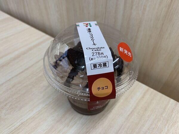 【セブンスイーツ】新発売「濃厚ショコラケーキ」のすすめ!