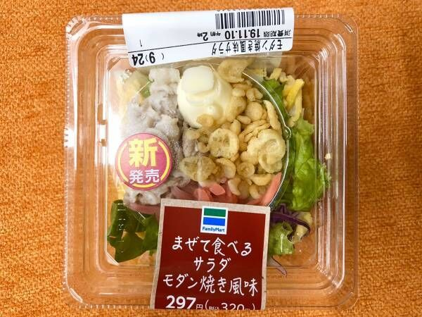【ファミマ】新発売の「まぜて食べるサラダ・モダン焼き風味」が美味しい!