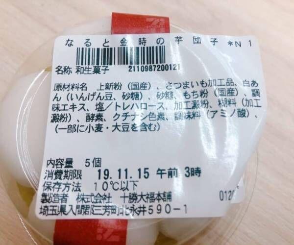 【セブンスイーツ】なると金時の芋団子が自然な甘さで食べ応えアリ!