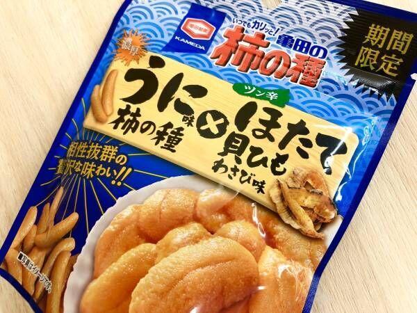 【お酒にピッタリ】柿の種から「うに味×ほたて貝ひも(わさび味)」が登場!