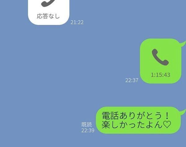 【男性心理】LINE電話で長時間話そうとするカレ…その心は?