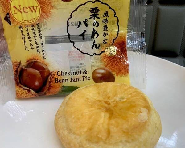 【ファミマ】の和菓子「風味豊かな栗のあんパイ」がうまイイ