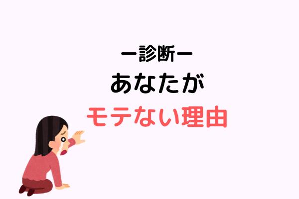 【診断】あなたがモテない理由が分かる?!