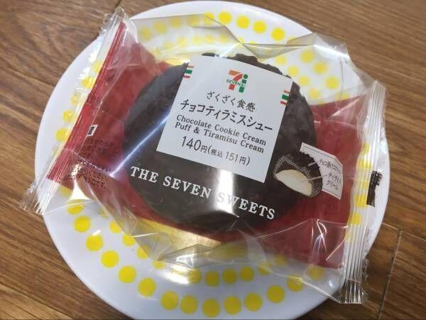 【セブンスイーツ】新発売の「ざくざく食感チョコティラミスシュー」が美味!