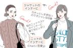 これでオシャレ偏差値UP♡秋冬に欠かせない「ロンTの着こなし術」4つ