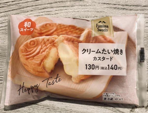 【ファミマスイーツ】もっちり癒される「クリームたい焼き」を食べてみた!