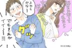 恋愛改革で彼をゲット♡令和に「逆ナン女子」がモテる理由4つとは
