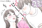 キミの唇に釘付け…♡男が「キスしたいときにするサイン」4つとは