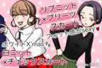 今日は格別に可愛いね♡彼が喜ぶ「クリスマスデートコーデ」4選