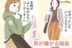 きゅ、急に用事思い出した…「オトコが嫌がる」女性の服装4つ
