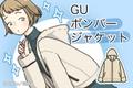 【シンプルが人気♡】GU・ユニクロで買える「おすすめアウター」とは