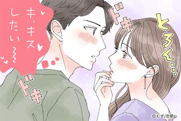 た、たまらん…♡男性を誘惑する「キスしたくなる表情」とは