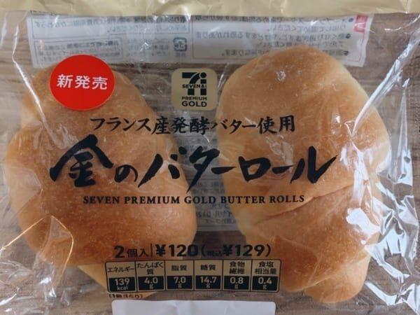 【セブンイレブン】金のバターロールはバターの風味がおいしさのレベルをアップ!