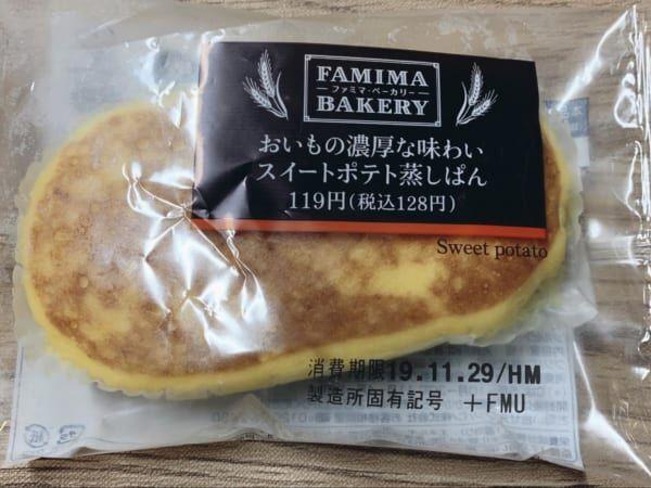 【ファミマベーカリー】スイートポテト蒸しパンは極上しっとり感とおいもの美味しさが病みつき!