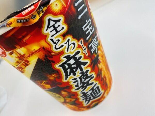 【インスタントラーメン】新発売の「全とろ麻婆麺」が辛ウマー!!