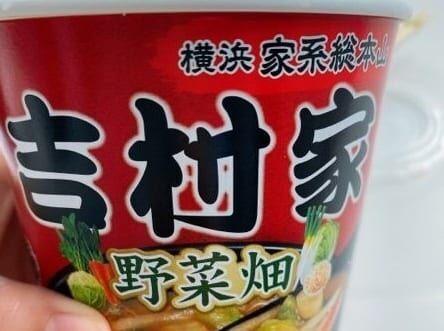 【ローソン】吉村家野菜畑が野菜たっぷりで食べ応え最高な美味しさ!