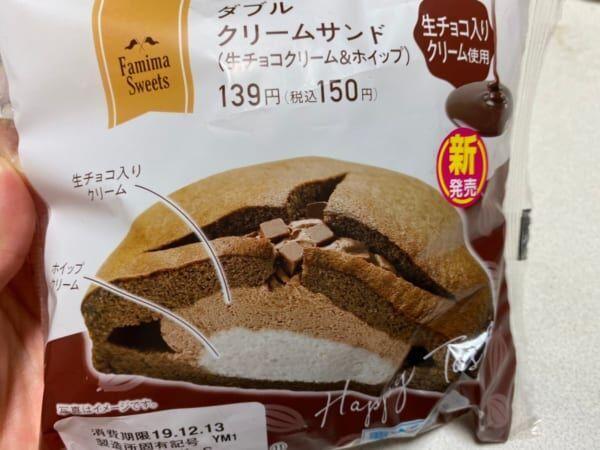 【ファミマ】の「クリームサンド生チョコクリーム&ホイップ」うま♡