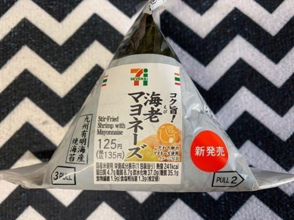 【セブンおにぎり】海老マヨネーズはマヨネーズのコクと海老の旨味がマッチ!