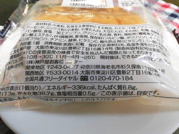 【ファミマ】のミルクホイップブリオッシュで幸せ気分