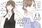 【GU】コスパ良すぎ!「アクセサリー」で簡単イメチェン!