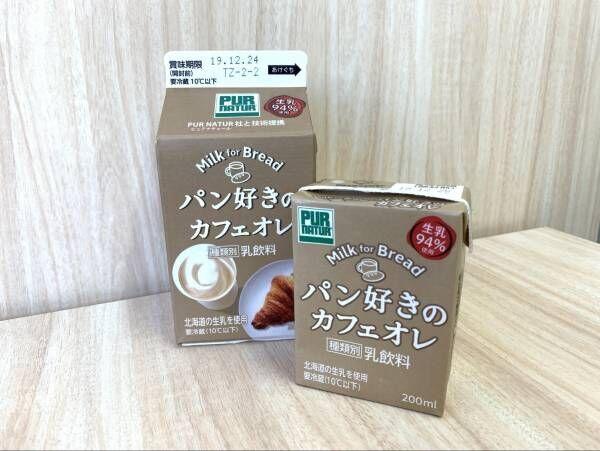 【パン好き必見!?】生乳たっぷりの「パン好きのカフェオレ」飲んでみました!