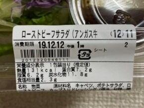 【ファミマ】ローストビーフサラダが本格派!
