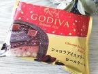 【ローソン】GODIVA「ショコラアイスクリームロールケーキ」は味も見た目も上品♡