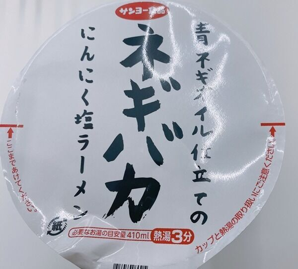 【カップラーメン】ネギバカのにんにく香る塩らーめんがヤミツキになる!