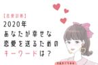 恋愛診断♡【2020年】あなたが幸せな恋愛を送るためのキーワードは?