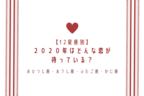 2020年の恋愛!【12星座別】どんな恋が待ってる?(おひつじ座〜かに座)