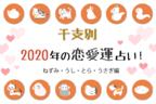 【干支別】2020年の恋愛運占い!(ねずみ・うし・とら・うさぎ編)