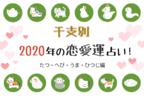【干支別】2020年の恋愛運占い!(たつ・へび・うま・ひつじ編)