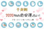【干支別】2020年の恋愛運占い!(さる・とり・いぬ・いのしし編)