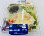 【ファミマ】「海老とブロッコリーのサラダ」は海老が大きくて贅沢!