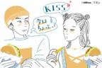 あぁ…これどうしよ…(汗)男性が次のキスをためらう「NGキス」って?