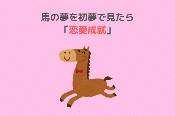 【新春夢占い】見れたら超ラッキー!恋愛運が高い【動物の夢】とは?!