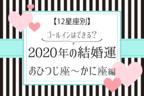 【12星座別】2020年の結婚運!ゴールインはできる?(おひつじ座〜かに座)