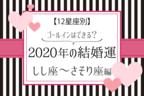 【12星座別】2020年の結婚運!ゴールインはできる?(しし座〜さそり座)
